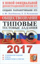 ЕГЭ 2017. Обществознание. Типовые тестовые задания, А. Ю. Лазебникова, Е. Л. Рутковская