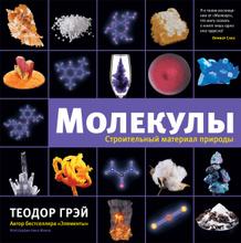 Молекулы. Строительный материал, Теодор Грэй