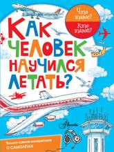 Как человек научился летать?, Владимир Малов