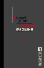 Марксизм как стиль, Алексей Цветков