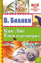 Как Лис Ежа перехитрил, Бианки Виталий Валентинович