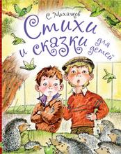Стихи и сказки для детей, Михалков С.В.
