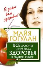 Все законы и правила здоровья в одной книге, Гогулан Майя Федоровна