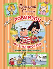 Робинзон и 13 жадностей, Григорий Остер