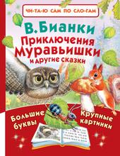 Приключения Муравьишки и другие сказки, Бианки Виталий Валентинович