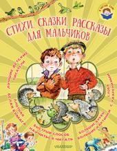 Стихи, сказки, рассказы для мальчиков, Сутеев Владимир Григорьевич; Устинов Николай Александрович