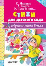 Стихи для детского сада, Барто Агния Львовна; Маршак Самуил Яковлевич; Чуковский Корней Иванович