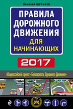 Правила дорожного движения для начинающих 2017 (с посл. изм. и доп.), Н. Жульнев