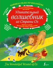 Удивительный волшебник из страны ОЗ, Селянцева Наталья Валерьевна