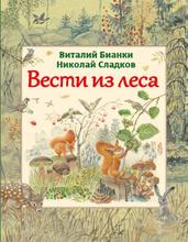 Вести из леса, Бианки Виталий Валентинович