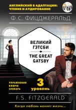 Великий Гэтсби / The Great Gatsby. 3 уровень (+ CD), Фицджеральд Фрэнсис Скотт
