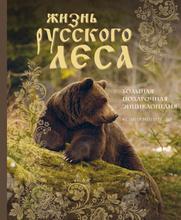Жизнь русского леса. Большая подарочная энциклопедия, Митителло Ксения Борисовна