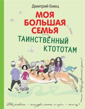 Таинственный Ктототам, Емец Дмитрий Александрович