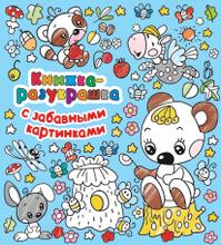 Книжка-разукрашка с забавными картинками, Ирина Горбунова