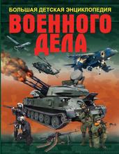 Большая детская энциклопедия военного дела, Андрей Мерников