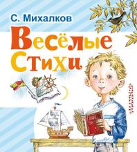 Весёлые стихи, Михалков Сергей Владимирович