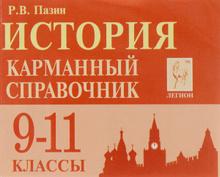 История. 9-11 классы. Карманный справочник (миниатюрное издание), Р. В. Пазин