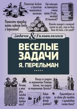 Веселые задачи Перельмана, Яков Перельман