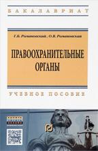 Правоохранительные органы. Учебное пособие, Г. Б. Романовский, О. В. Романовская