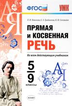 Прямая и косвенная речь. 5-9 классы, Л. И. Новикова, Е. Э. Грибанская, Н. Ю. Соловьева