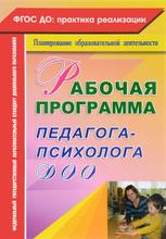 Рабочая программа педагога-психолога ДОО, Ю. А. Афонькина