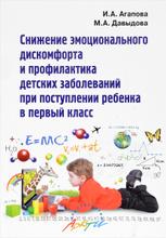 Снижение эмоционального дискомфорта и профилактика детских заболеваний при поступлении ребенка в первый класс, И. А. Агапова, М. А. Давыдова