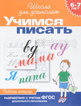 Учимся писать. Рабочая тетрадь. 6-7 лет, С. Е. Гаврина, Н. Л. Кутявина, И. Г. Топоркова, С. В. Щербинина