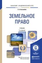 Земельное право. Учебник, Сергей Боголюбов