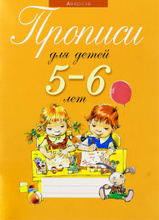 Прописи для детей 5-6 лет, Т. В. Пятница, Е. В. Давыдова