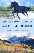 Мустанг-иноходец, Эрнест Сетон-Томпсон