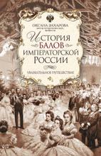 История балов императорской России. Увлекательное путешествие, Оксана Захарова