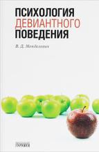 Психология девиантного поведения, В. Д. Менделевич