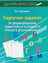 Карточки-задания по формированию грамотности и скорости чтения у дошкольников, Е. Н. Лункина