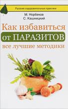 Как избавиться от паразитов. Все лучшие методики, М. Норбеков, С. Кашницкий, С. Кузина