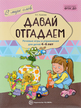 Давай отгадаем. Речевые игры и упражнения для детей 4-6 лет, О. С. Ушакова