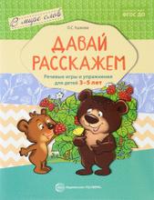 Давай расскажем. Речевые игры и упражнения для детей 3-5 лет, О. С. Ушакова