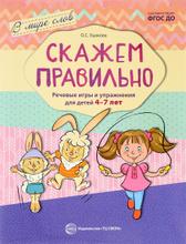 Скажем правильно. Речевые игры и упражнения для детей 4-7 лет, О. С. Ушакова