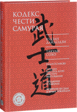 Кодекс чести самурая, Юдзан Дайдози, Такуан Сохо