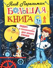 Большая книга задач и головоломок для юного гения, Яков Перельман