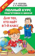 Полный курс подготовки к школе. Для тех, кто идёт в 1-й класс, Узорова О.В., Нефедова Е.А.