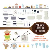 Покажи мне как готовить!, Ольга Ивенская