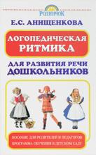 Логопедическая ритмика для развития речи дошкольников, Е. С. Анищенкова