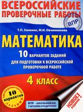 Математика. 4 класс. 10 вариантов заданий для подготовки к всероссийской проверочной работе, Т. П. Хиленко, М. И. Овчинникова