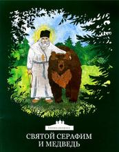 Святой Серафим и медведь. Книжка-раскраска, Ольга Клюкина, Мария Стрельчук