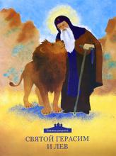Святой Герасим и лев. Книжка-раскраска, Ольга Клюкина, Мария Стрельчук