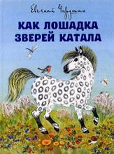 Как лошадка зверей катала, Евгений Чарушин