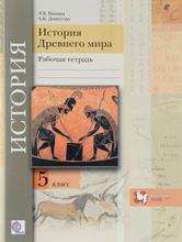 История Древнего мира. 5класс. Рабочая тетрадь, Э. В. Ванина, А. К. Данилова