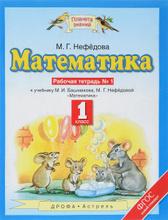 Математика. 1 класс. Рабочая тетрадь №1. К учебнику М. И. Башмакова, М. Г. Нефёдовой, М. Г. Нефедова