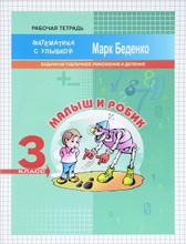 Малыш и Робик. Задачи на табличное умножение и деление. 3 класс. Рабочая тетрадь, Марк Беденко