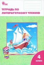 Литературное чтение. 4 класс. Рабочая тетрадь к учебнику Л. Ф. Климановой, С. В. Кутявина